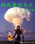 核武炼金术士