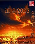 ����2003