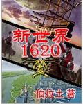 ������1620