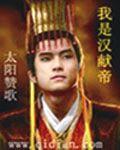 我是汉献帝