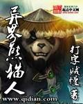 异界熊猫人