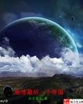 地球最后一个帝国