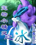 宠物小精灵之冰