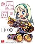 星历1000