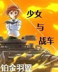 少女与战车