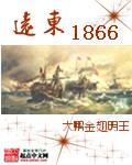 远东1866