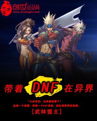 带着DNF在异界