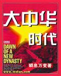 大中华时代