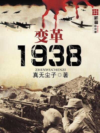 变革1938