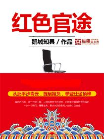 红色官途最新章节列表,红色官途无弹窗_UU看书esc-hanlin-com-tw
