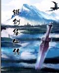 锻剑修仙传