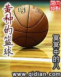 黄种的篮球