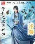 修仙之北冥神功