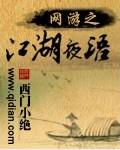 网游之江湖夜语