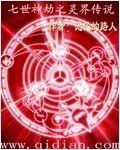 七世神劫之灵界传说