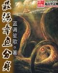 最强章鱼分身