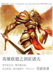 英雄联盟之剑征诸天
