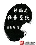 修仙之任务系统
