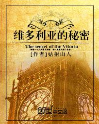 维多利亚的秘密