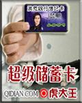 超级储蓄卡