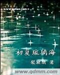 初夏琉璃海