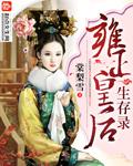 雍正皇后生存录