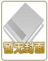 云梦(十二国同人)