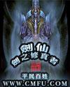 剑仙-剑之修真者