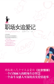 闪婚:北京情事(职场女追爱记)
