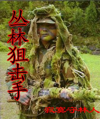 丛林狙击手