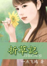 折草记(原名腐女踏草)