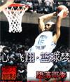 心・飞翔・篮球梦