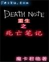 重生之死亡笔记