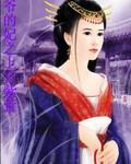 王爷的妃之上官紫萱