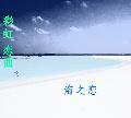 彩虹恋曲之海之恋