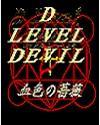d级别恶魔事典