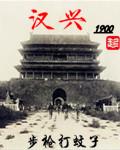 汉兴1900