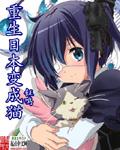 重生日本变成猫
