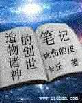 造物主神的创世笔记