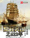 秦起美洲之622年