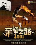 荣耀之路1991