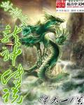 封神之龙神传说