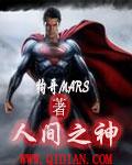 超人之人间之神