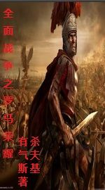 全面战争之罗马荣耀