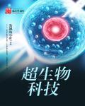 超生物科技