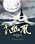 蓬莱幽凰:凤凰族族长的铁血传奇