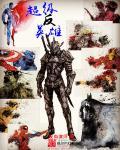 超级反英雄