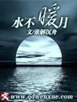 小说《水不暖月》