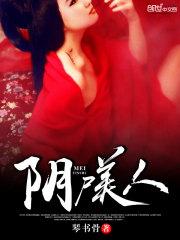 小说《阴尸美人》
