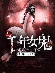 小说《与千年女鬼同居的日子》